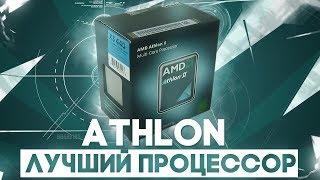 athlon II X3 - Лучший в МИРЕ процессор. i3-6100 СОСНУЛ?