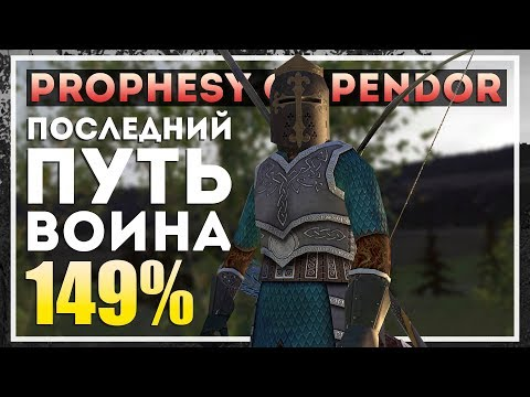 Mount and Blade: Prophesy of Pendor v.3.9.4. Может все-таки Джерония?! #6