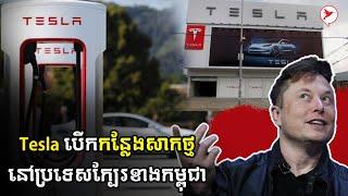 ឡូយមែន! Tesla មកបើកកន្លែងសាកថ្មលើប្រទេសដែកកោះ ក្បែរកម្ពុជា| Auto Update - Chham Makara