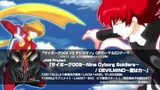 『サイボーグ009VSデビルマン』OPテーマ&EDテーマ