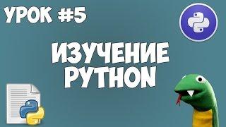 Уроки Python для начинающих | #5 - Условные операторы