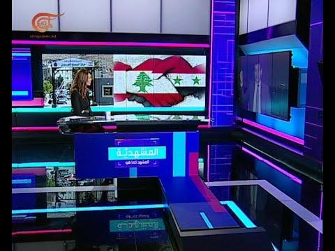 المشهديّة | الاقتصاد اللبناني وعبء اللجوء | 2019-06-11  - 09:54-2019 / 6 / 12
