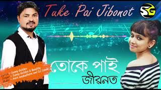 Tooke Pai Jibont || Sunny Golden || Bandita || New Assamese Perody Song