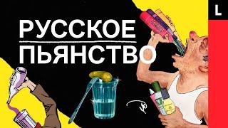РУССКОЕ ПЬЯНСТВО | Правда ли, что Россия пьет больше всех в мире?