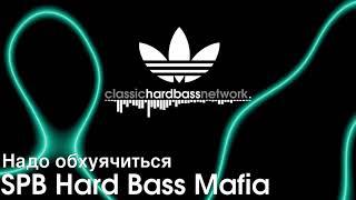 SPB Hard Bass Mafia - Надо обхуячиться