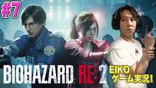 【#7】EIKOがバイオハザード RE:2を生配信!【ゲーム実況】