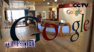 [中国新闻] 美国多州对谷歌发起反垄断调查 | CCTV中文国际