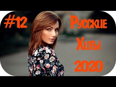 🇷🇺 РАШЕН МИКС 2020 🔊 Russian Music Mix 2020 🔊 Русский Микс 2020 🔊 Russian Mix 2020 Русские Хиты #12