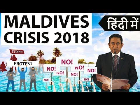 मालदीव 2018 संकट : सेना के घेरे में संसद और सुप्रीम कोर्ट - Maldives Crisis 2018