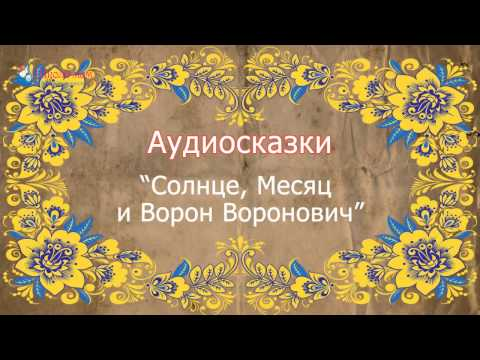Русская народная сказка. Солнце, месяц и Ворон Воронович. Аудиосказка
