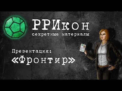 «РРИкон: Секретные материалы» -- Презентация игры «Грань Вселенной: Фронтир» от Am_