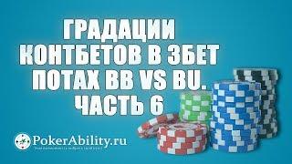 Покер обучение | Градации контбетов в 3бет потах BBvsBU. Часть 6