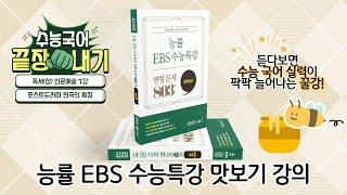[수능특강] 독서(상) 인문예술 7강 - 포스트드라마 …