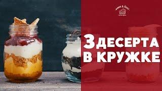 3 десерта в кружке [sweet & flour]