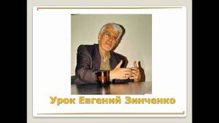 Урок Евгения Зинченко 2010-10-25