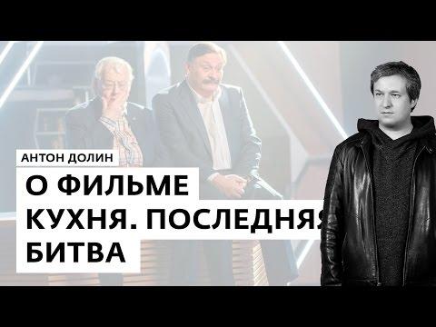 Антон Долин о фильме «Кухня. Последняя битва»