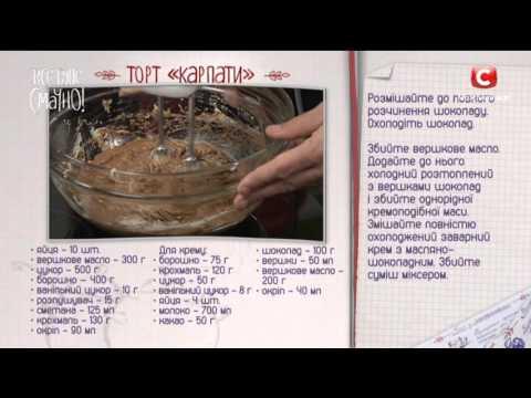 Рецепт: Торт Карпаты — Все буде смачно. Выпуск от 16.04.16