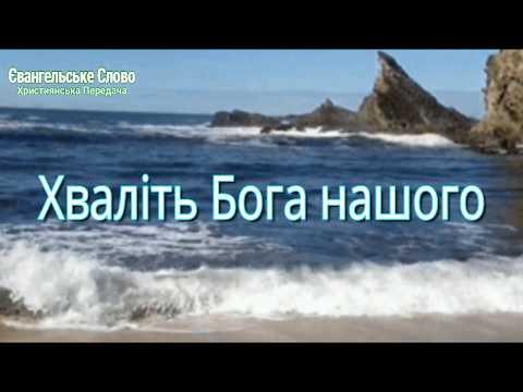 Українські християнські пісні  №7