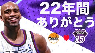 VINCE CARTER, THANK YOU FOR THE 22 YEARS【ENG SUBS】