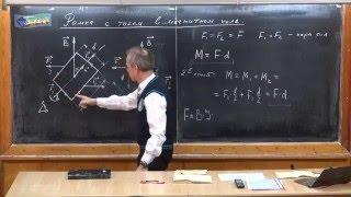 Урок 273. Рамка с током в магнитном поле