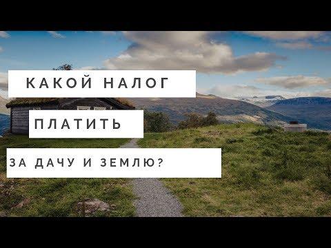 Налог на дачу I Земельный налог  - 2019
