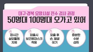 대구 경북 코로나19 신규 확진자 요양시설 50명 10…