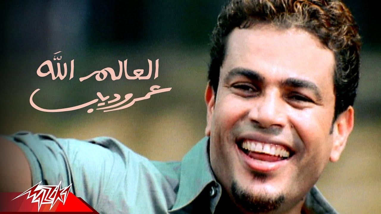 Amr Diab - Rihet El Habayeb / عمرو دياب - ريحة الحبايب