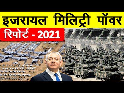 Israeli military power in 2021 [UPDATED]   इजराइल देश 2021 में कितना शक्तिशाली है Report - 2021