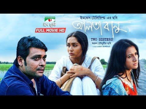 আলতা বানু | Alta Banu | Bangla Movie 2018 | Anisur Rahman Milon | Momo | Rikta | Channel i TV