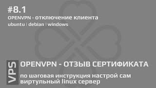 #8.1 VPS - openvpn отзыв сертификатов клиентов: отключение от vpn  Ubuntu  Debian