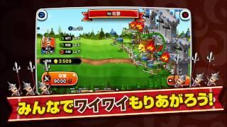 【城とドラゴン】プロモーションムービー (60秒) thumbnail