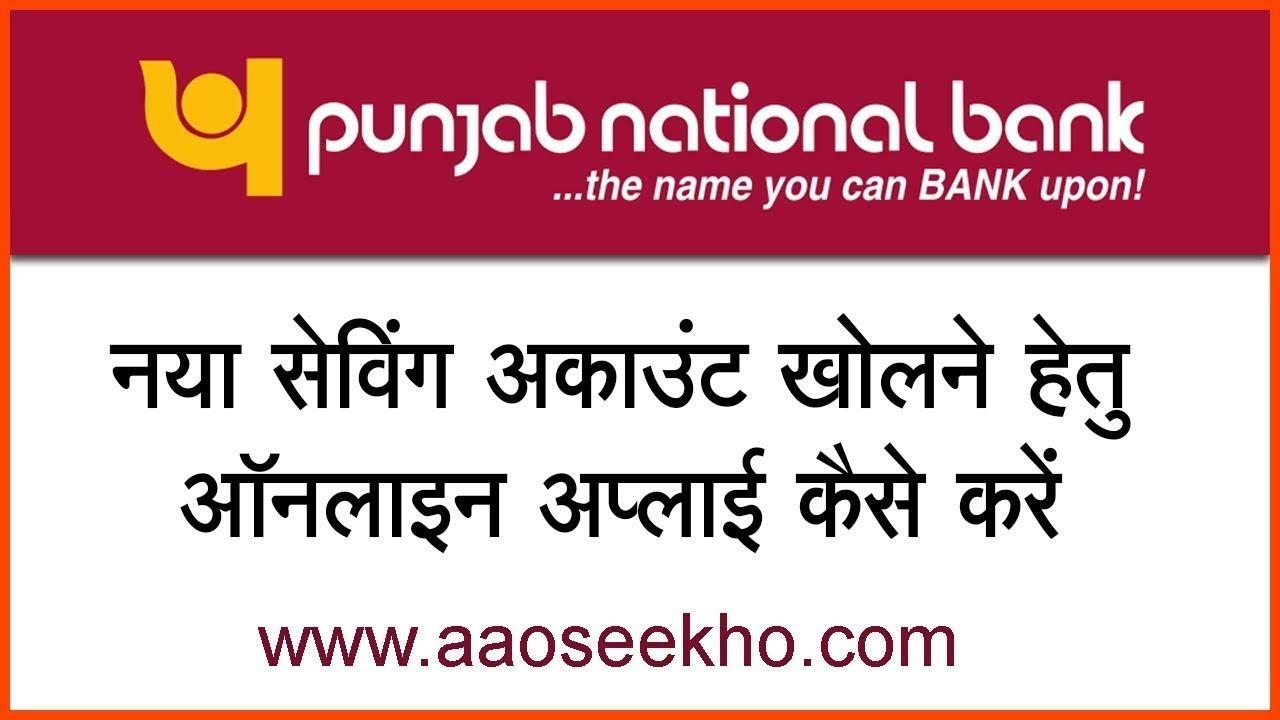 punjab national bank online saving account