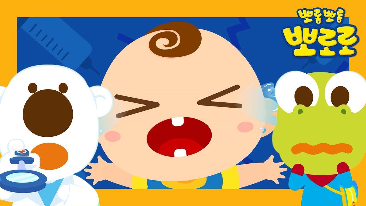 뽀로로 병원놀이 | 6화 병원에 가요 | 아기 돌보기 | 뽀로로와 크롱의 우당탕탕 아기돌보기