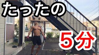 【筋トレ】1日5分で強靭な肉体を手に入れる方法!? (できればねw) thumbnail