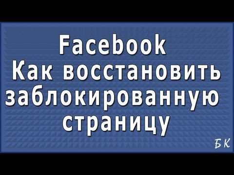 Фейсбук заблокировал аккаунт что делать 4