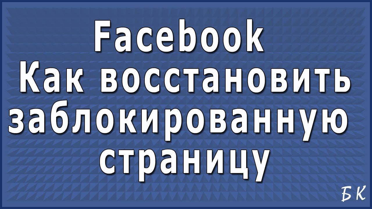 Как восстановить заблокированную страницу на Фейсбук - YouTube