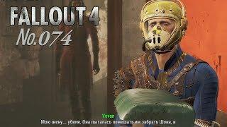 Fallout 4 s 74 Бейсбол по....
