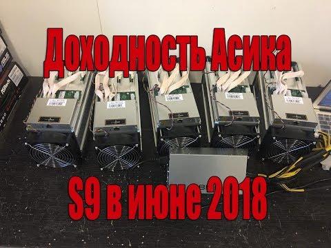 Asic Antminer S9 Распаковка, Обзор, Доходность в Июне 2018 | Купили 5 штук