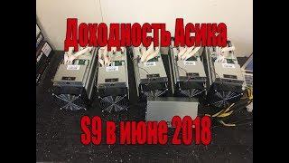 Асики 2018 - цена и доходность асиков для майнинга криптовалюты. Antminer s9, antminer z9 L3++ D3