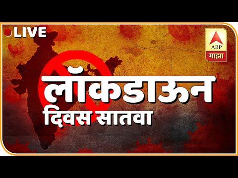 ABP Majha LIVE   ABP Majha LIVE News    ABP Majha   Live Marathi News