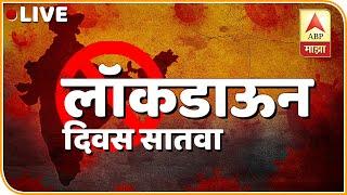 ABP Majha LIVE | ABP Majha Live News | ABP Majha | Live Marathi News