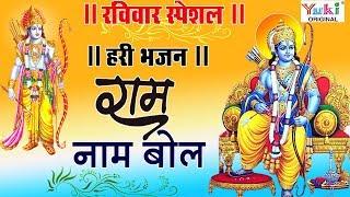 रविवार स्पेशल राम भजन : राम नाम बोल : श्री राम जी के भजन : जय श्री राम : राम से बड़ा राम का नाम