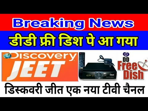 DD Free dish - Breaking News | आ गया नया टीवी चैनल | Discovery JEET - New Tv Channel