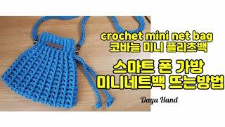 [crochet 270]코바늘 미니 네트백 조임끈 이용…