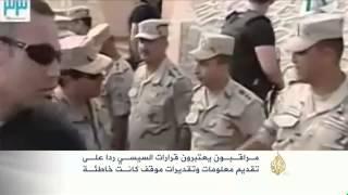 إقالات داخل جهاز المخابرات بمصر تثير تساؤلات
