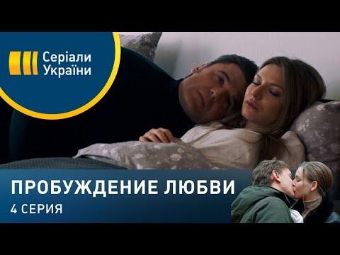 Пробуждение любви (Серия 4)
