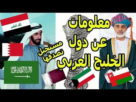 معلومات اول مرة تسمعها عن دول الخليج العربي لا تفوتك
