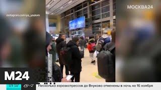 Аэропорт Екатеринбурга прервал работу из-за сообщений о минировании - Москва 24