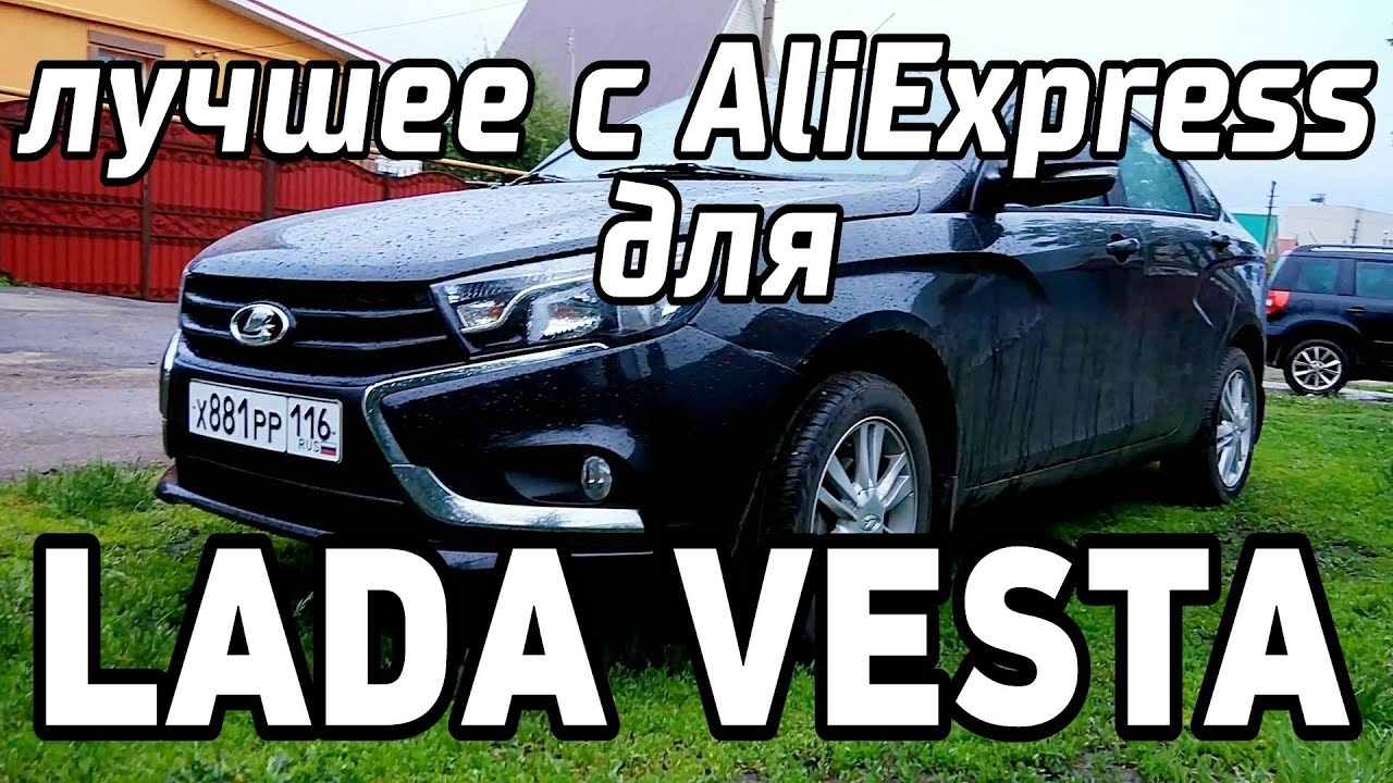 cfa88f798d9b ТОП лучших товаров для Весты из Китая! Что купить на Aliexpress для  автомобиля?!
