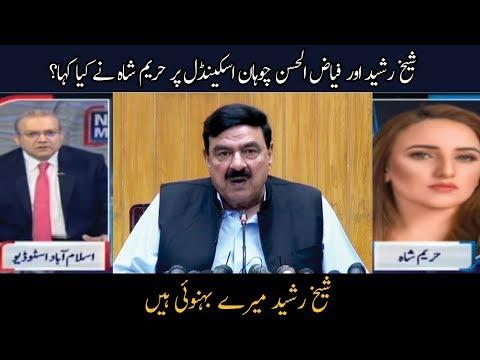 Hareem Shah Response on Sheikh Rasheed Video Call | Nadeem Malik | 31 Dec 2019